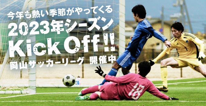今年も熱い季節がやってくる…岡山サッカーリーグ開催中!!